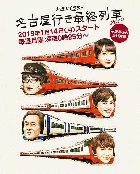 名鉄「名古屋行き最終列車 2019 デジタルスタンプラリー」開催