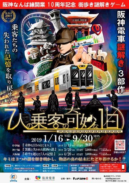 阪神,謎解きゲーム「7人の乗客の奇妙な1日」を開催