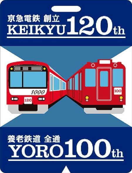 京急120周年×養老鉄道100周年記念「京急と養老をつなぐキャンペーン」実施