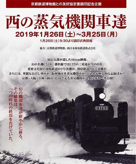 原鉄道模型博物館「西の蒸気機関車達」開催