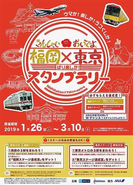 東京メトロ×西鉄×ANA,スタンプラリーを実施