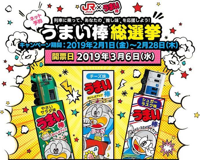 JR九州『ネット予約「うまい棒」総選挙』実施