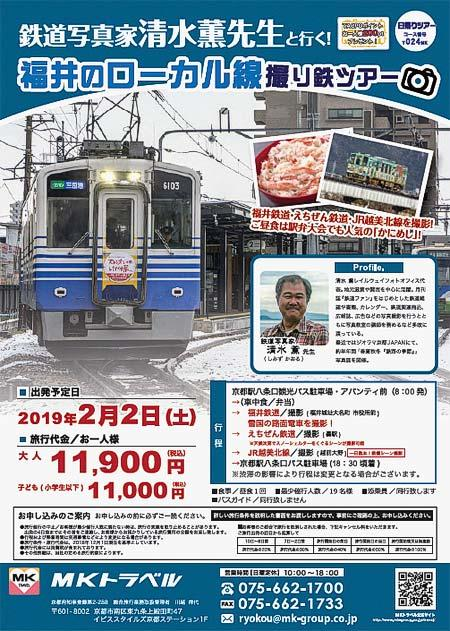 「鉄道写真家清水薫先生と行く 福井のローカル線撮り鉄ツアー」参加者募集