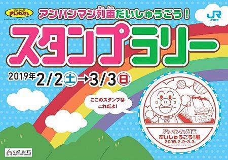 京都鉄道博物館で特別展「アンパンマン列車だいしゅうごう!展」など開催