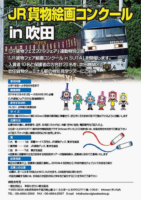 「JR貨物絵画コンクール in 吹田」の作品募集