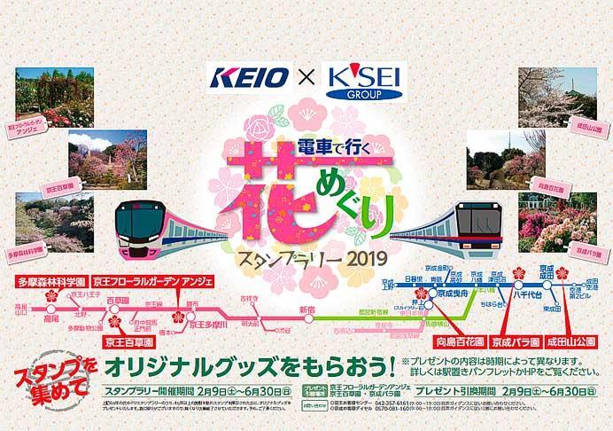 京王・京成「電車で行く 花めぐりスタンプラリー」開催