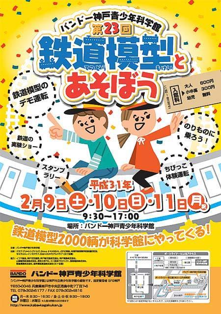 バンドー神戸青少年科学館「第23回 鉄道模型とあそぼう」開催