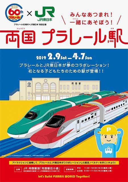 プラレール60周年×JR東日本 特別企画展「両国 プラレール駅」開催