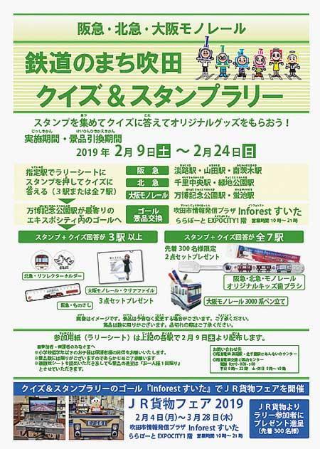 阪急・北急・大阪モノレール「鉄道のまち吹田 クイズ&スタンプラリー」開催