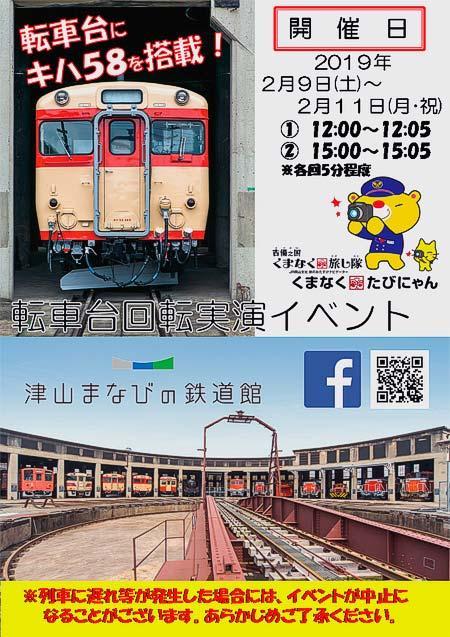 津山まなびの鉄道館で「キハ58搭載 転車台回転実演」開催