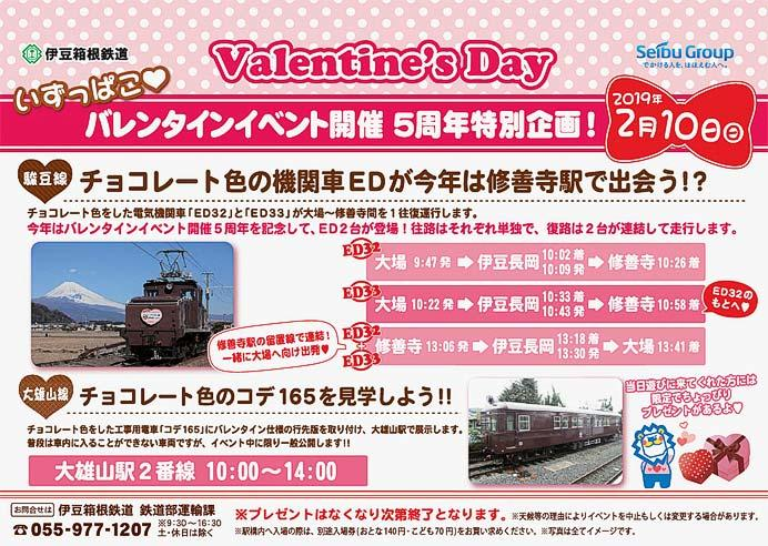伊豆箱根鉄道で「いずっぱこバレンタイン企画」実施