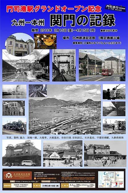 九州鉄道記念館で企画展「九州—本州 関門の記録」開催