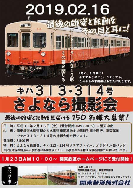 関東鉄道「キハ313・314号さよなら撮影会」開催