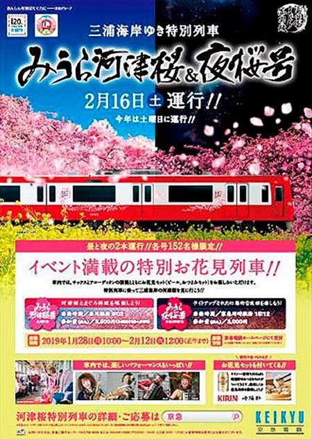 """京急,貸切列車""""みうら河津桜号""""・""""みうら夜桜号""""運転"""