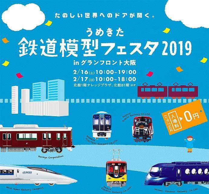 「うめきた鉄道模型フェスタ2019 in グランフロント大阪」開催