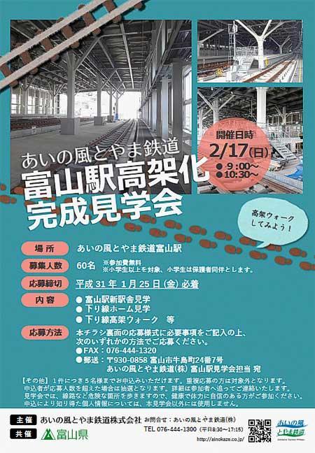 あいの風とやま鉄道「富山駅高架化完成見学会」の参加者募集