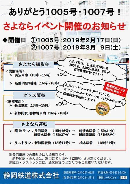 静岡鉄道長沼車庫で「1005号・1007号さよならイベント」開催