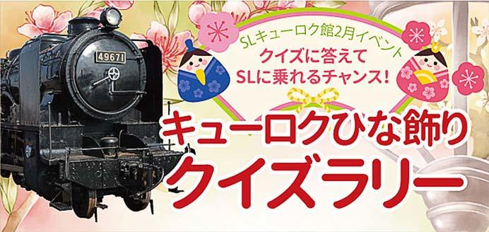 真岡鐵道,SLキューロク館で「キューロクひな飾りクイズラリー」開催