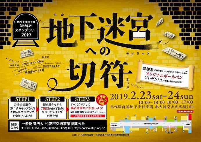 札幌市営地下鉄謎解きスタンプラリー2019「地下迷宮への切符」開催