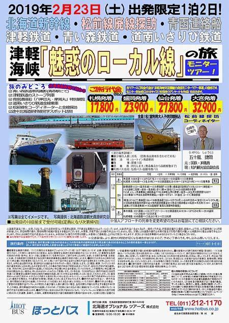 『津軽海峡「魅惑のローカル線」』モニタツアー参加者募集