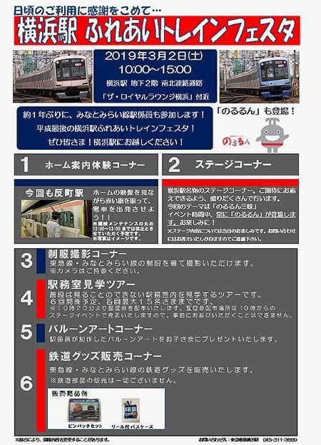9d64b1138c4882 3月2日 東急「横浜駅 ふれあいトレインフェスタ」開催 鉄道イベント ...