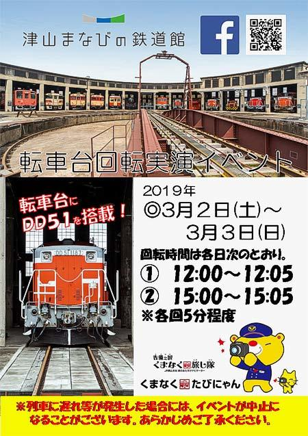 津山まなびの鉄道館で「DD51搭載 転車台回転実演」実施