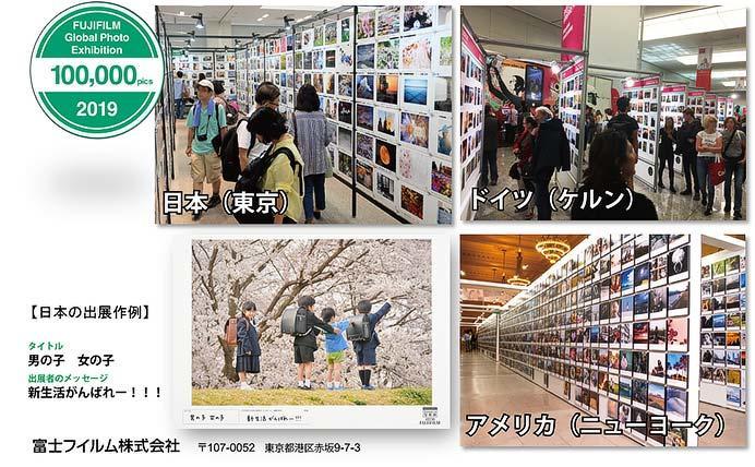 """富士フイルム参加形写真展「""""PHOTO IS"""" 想いをつなぐ。50,000人の写真展 2019」作品募集"""