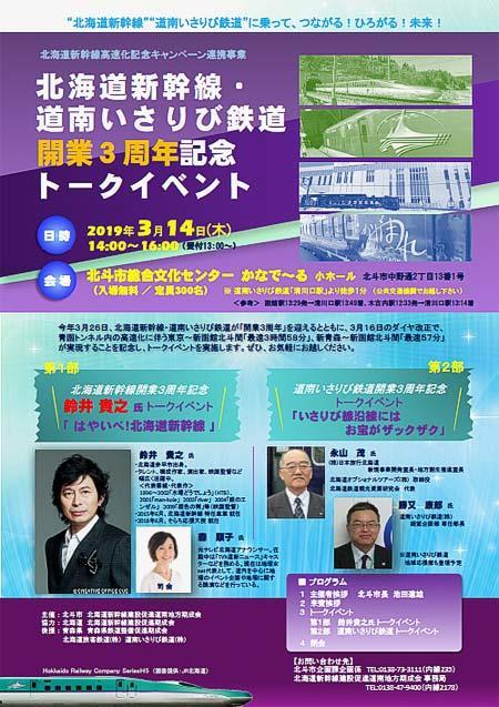 北斗市総合文化センター「かなで~る」で「北海道新幹線・道南いさりび鉄道 開業3周年記念トークイベント」開催