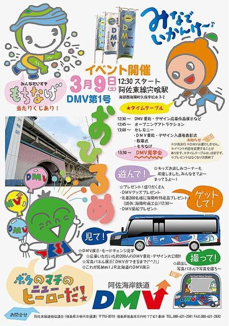 阿佐海岸鉄道宍喰駅で,「DMV第1号おひろめイベント」開催