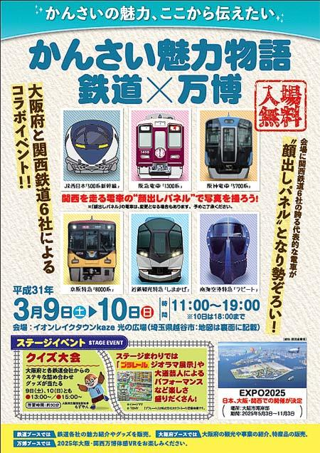 イオンレイクタウンで「かんさい魅力物語 鉄道×万博」開催