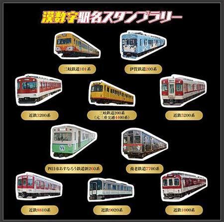 「漢数字駅名スタンプラリー」開催