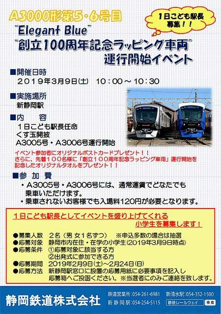 静岡鉄道新静岡駅で「A3000形 第5,6号目運行開始イベント」開催.jpg
