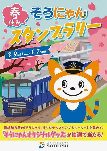 相模鉄道「春休み そうにゃんスタンプラリー」開催