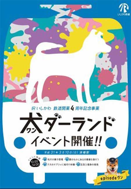 IRいしかわ鉄道「津幡駅 犬(ワン)ダーランド」開催