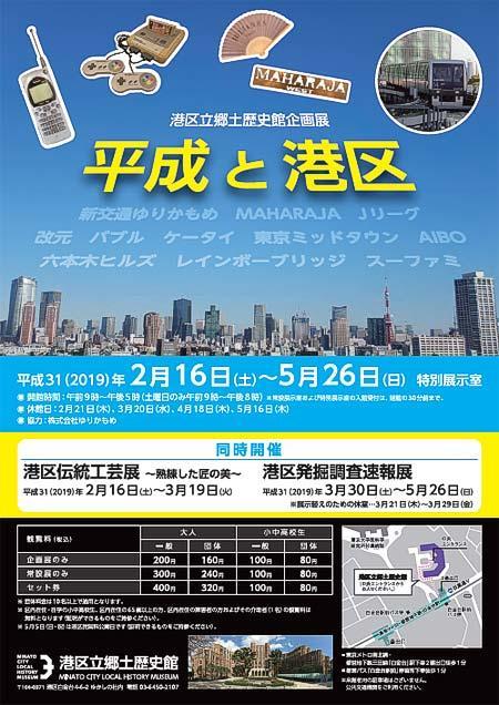 港区立郷土歴史館で,企画展「平成と港区」開催