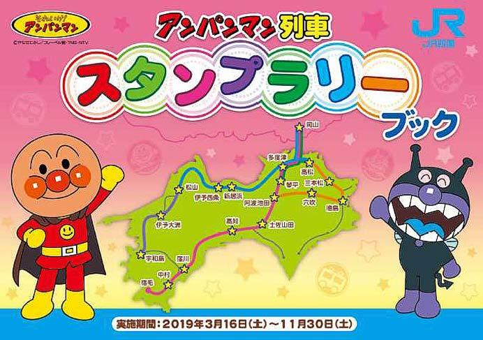 JR四国「第25回 アンパンマン列車スタンプラリー」開催