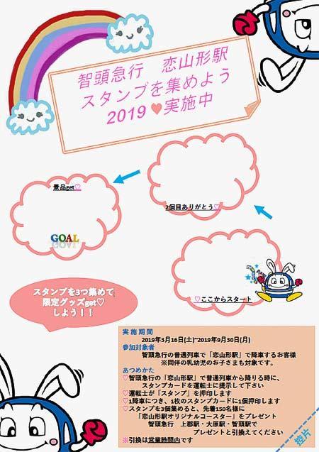 「智頭急行 恋山形駅 スタンプを集めよう2019」開催