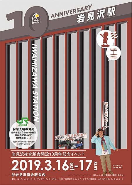 JR北海道「岩見沢複合駅舎10周年記念イベント」開催