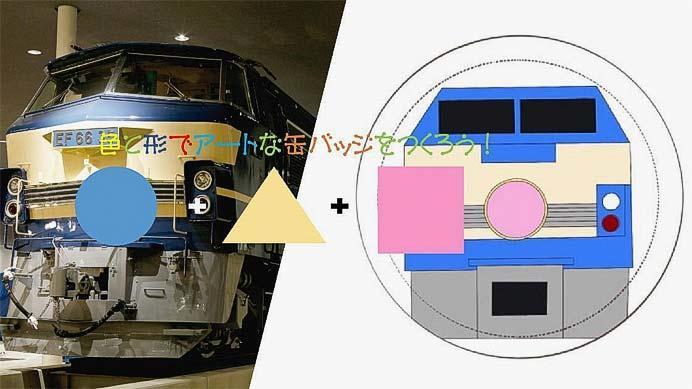 京都鉄道博物館で鉄道アートセミナー「色と形でアートな缶バッジ!」開催