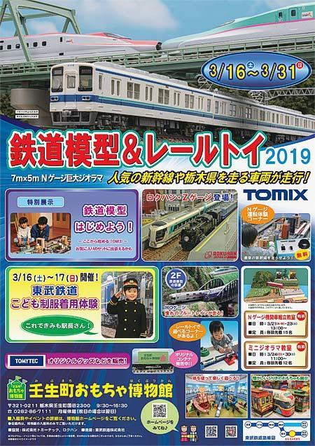 壬生町おもちゃ博物館で「鉄道模型&レールトイ 2019」開催
