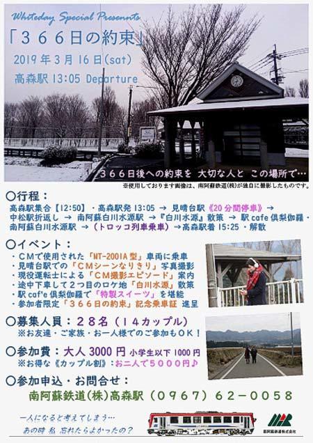 南阿蘇鉄道『キリン午後の紅茶CMなりきりツアー「366日の約束」』参加者募集
