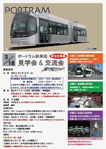 富山ライトレール「ポートラム新車両お披露目式」など開催