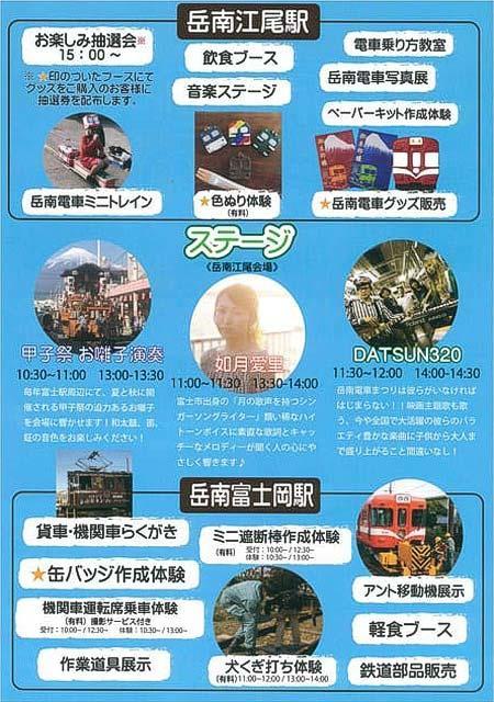 「2019岳南電車まつり」開催