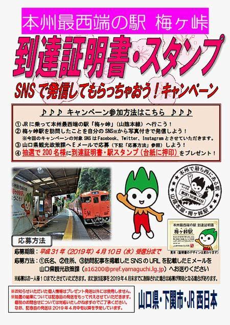 JR西日本,「本州最西端の駅 梅ヶ峠 到達証明書・スタンプ SNSで発信してもらっちゃおう!キャンペーン」実施