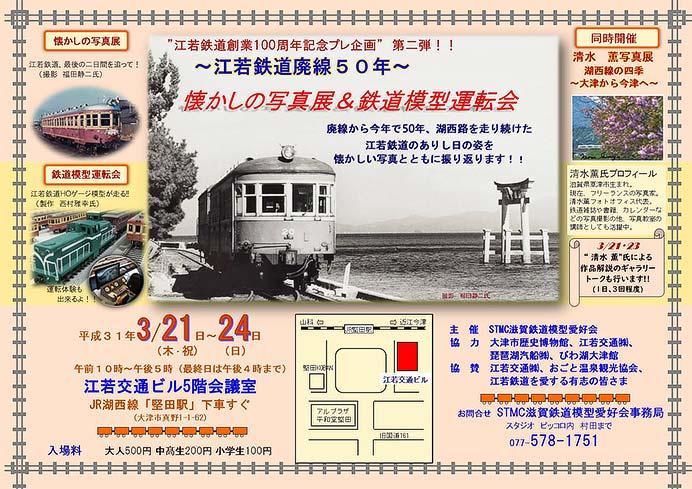 「江若鉄道廃線 50年写真展&鉄道模型運転会」開催