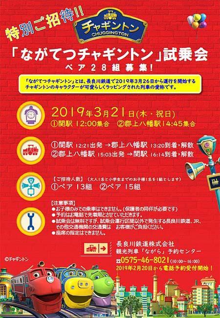 長良川鉄道「ながてつチャギントン」試乗会への参加者募集
