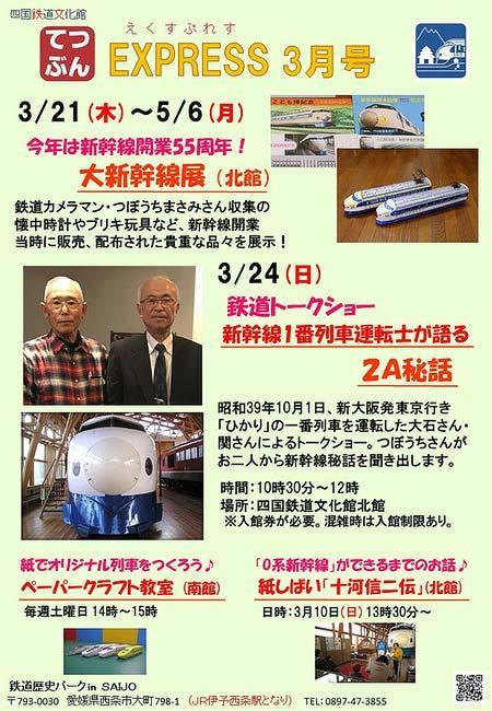 四国鉄道文化館で,鉄道トークショー「新幹線1番列車運転士が語る2A秘話」開催