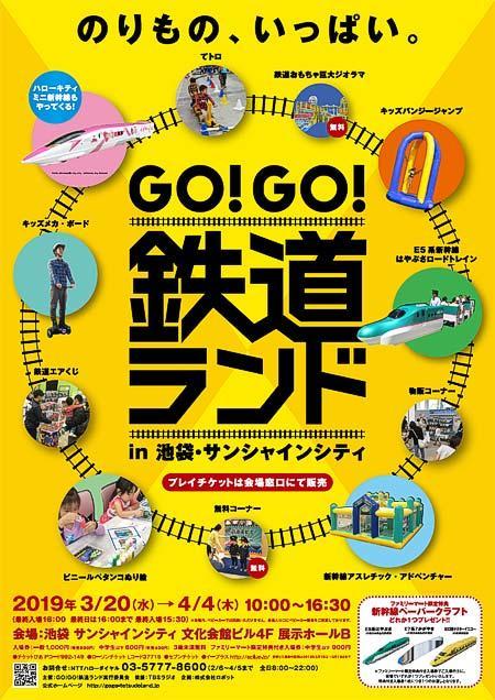 cc9df9812d 池袋サンシャインシティで「GO!GO!鉄道ランド」開催|鉄道イベント ...
