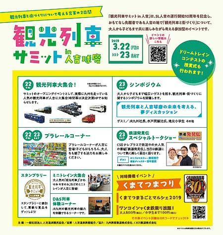 「観光列車サミット in 人吉球磨」開催