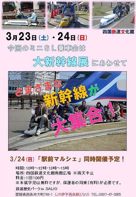 四国鉄道文化館で「ミニSL乗車会」開催